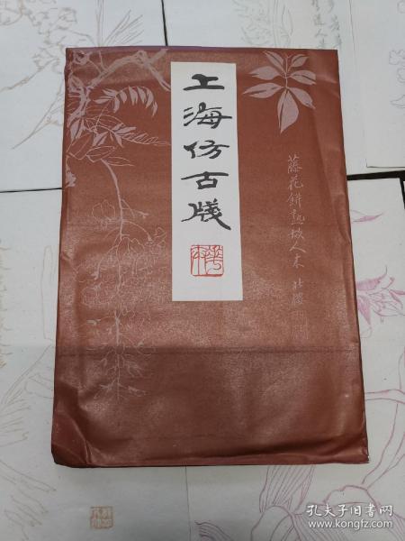 上海仿古笺花卉十种四十张全木版水印信笺纸