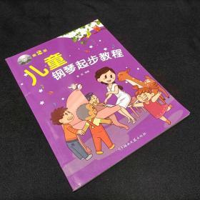 儿童钢琴起步教程 第2册