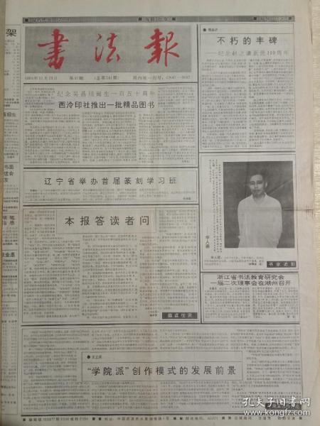 书法报1994年11月23日