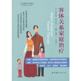 客体关系家庭治疗:Object Relations Family Therapy