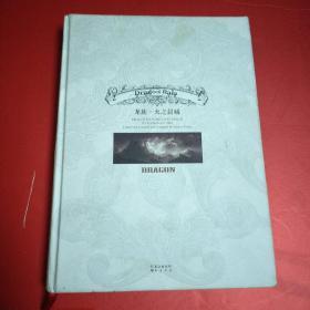 龙族Ⅰ:火之晨曦(硬精装稀缺本,2010年一版一印)