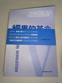 视界的革命  中国视频媒体产业市场考察报告