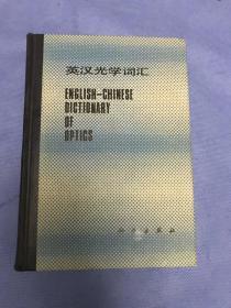 英汉光学词典