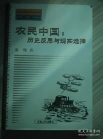 农民中国:历史反思与现实选择