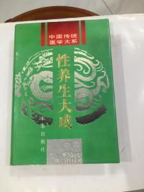 中国传统医学大系:性养生大成【大32开精装】