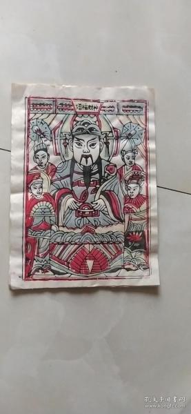 凤翔木版年画,增福财神,大32开,80年代