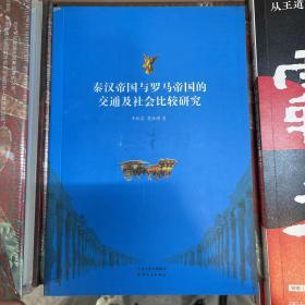 秦汉帝国与罗马帝国的交通及社会比较研究