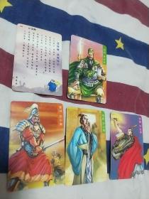 统一小浣熊。三国风云录。关羽,曹操,曹洪,陆绩+目录卡共5张。