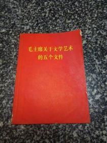 毛主席关于文学艺术的五个文件