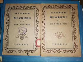 世界探险家列传 上下全二册  [上册中华书局民国25年初版 下册中华书局民国30年四版