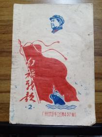 红旗战歌 2 (油印本 广州红代会华工红旗437编印)