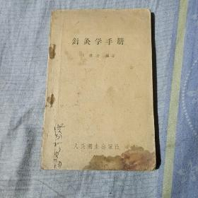 针灸学手册,王雪苔编著,人民卫生出版社