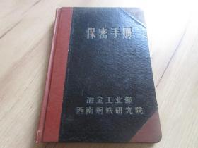 罕见五十年代精装笔记本《冶金工业部西南钢铁研究院》空白、未使用-尊笔-7