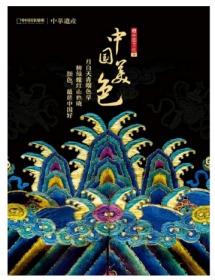 中华遗产(2019增刊)--最中国文化叁-中国美色