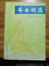 粤曲精选(广西南宁市广播站)
