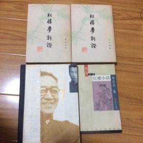 红学家周汝昌著作4册合售:红楼梦新证(增订本)上下、红学小讲、我与胡适先生