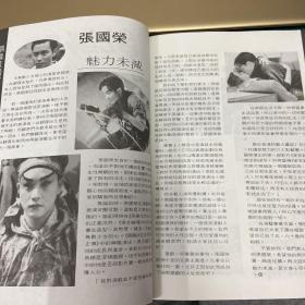 张国荣切页2面