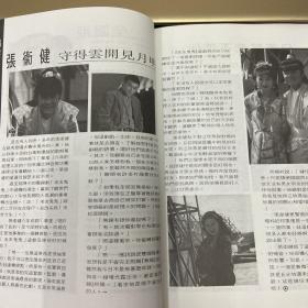张卫健切页2面