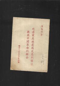 毛泽东思想是马克思列宁主义与中国革命的结合