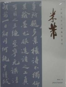 全新正版商城正版 中国绘画大师精品系列 米芾