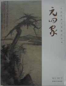 全新正版商城正版 中国绘画大师精品系列 元四家