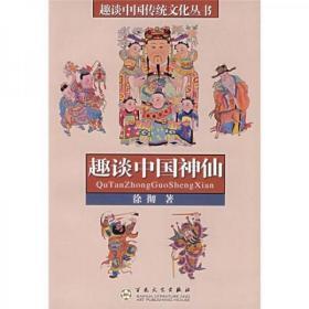 趣谈中国神仙
