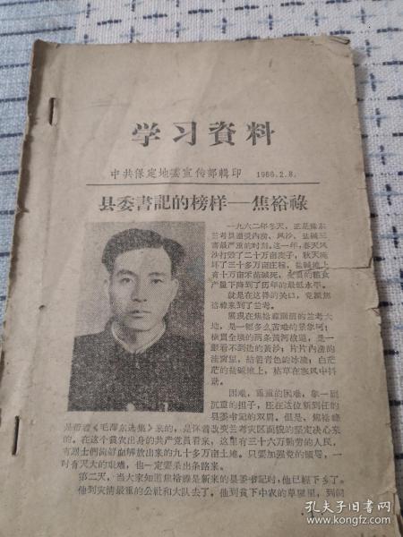 《学习资料》1966年2月8日特辑 县委书记的榜样——焦裕禄