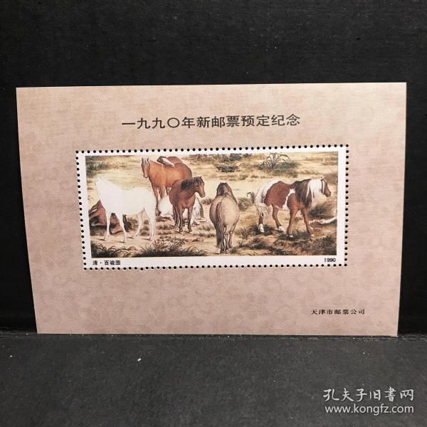1990年新邮票预定纪念(纪念张,非邮票)