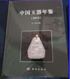 特价5折正版现货  全新  中国玉器年鉴2013   玉器鉴赏  玉器收藏