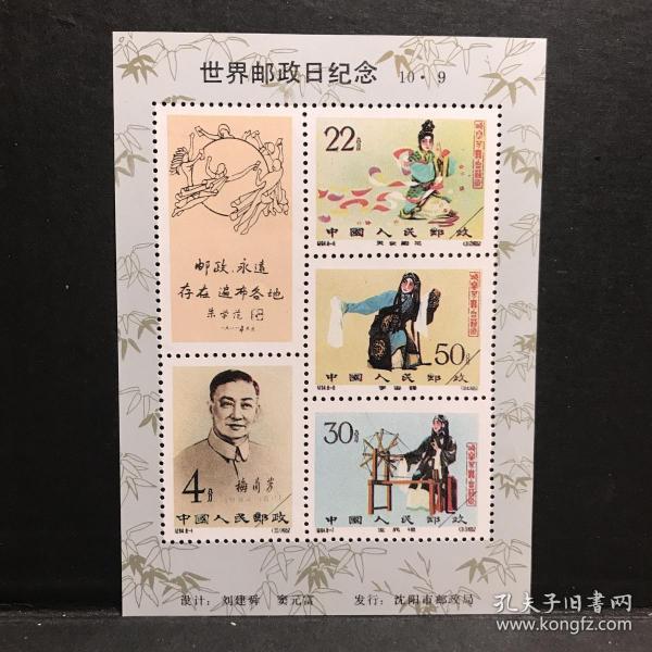世界邮政日纪念 梅兰芳(纪念张,非邮票)