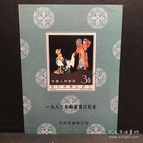 1987年邮票预定纪念 梅兰芳(纪念张,非邮票)
