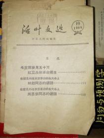活页文选3本(内容是毛主席接见红卫兵,林彪讲话等)