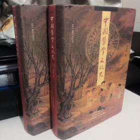 中国医学文化史(上下)