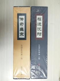 传奇盛京福运沈阳