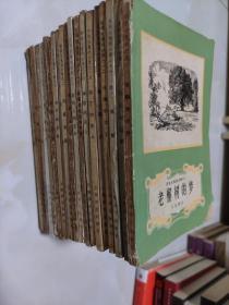 安徒生童话全集 全套16册 ,多4册,20册合集 七八十年代老版本 上海译文