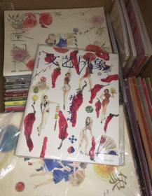 文艺风象创刊号2011年至2018年全套出共80本