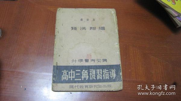1947年最新版钱洪翔编  高中三角复习指导  现代教育研究社出版社【封底无】