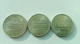 流通纪念币;建党70周年(1套3枚币)