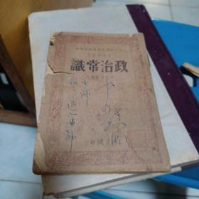 政治常识   中国革命问题   中等学校用   东北书店