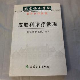 北京协和医院医疗诊疗常规:皮肤科诊疗常规