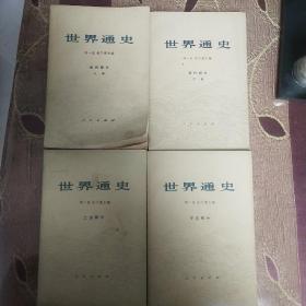 世界通史(全四册)
