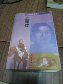 江青传(2-4)
