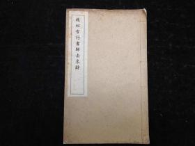民国线装品好书籍,浙江湖州,赵孟頫,《赵松雪行书归去来辞》,16开一册全