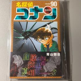 名侦探柯南日版漫画90