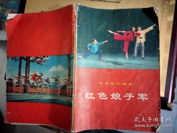 革命现代舞剧 红色娘子军-套红毛录-多张彩页-