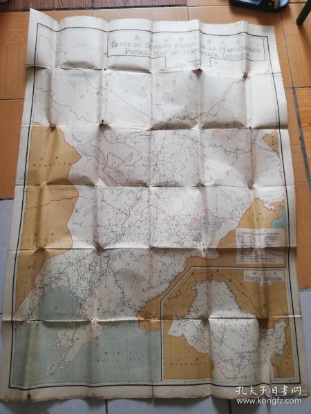 精品大地图。1920年东三省邮务区地图,长1.5米左右,长1.2米左右