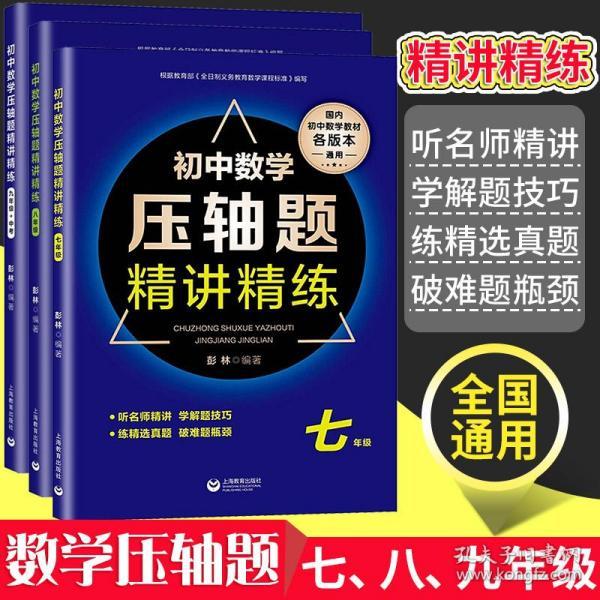 初中数学培优题解题方法与阶梯训练(八年级)