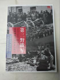 中国雄师.第三野战军