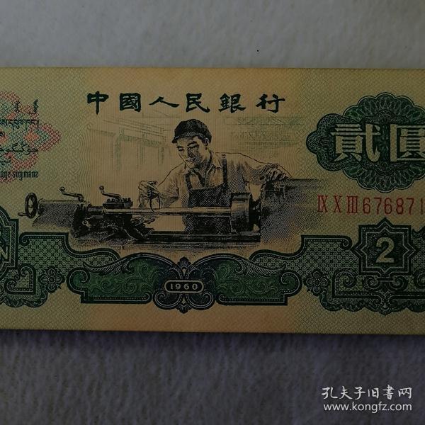 第三套人民币 贰元车工纸币 编号6768711