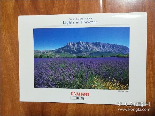 佳能2004年月历一份 普罗旺斯怡人景致12张